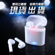 藍芽耳機i7s無線雙耳5.0無線充藍芽運動耳機迷你隱形入耳式立體聲運動耳機帶電倉   中秋節免運