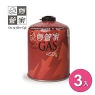 【妙管家】450g 高山瓦斯罐 3罐組(高山瓦斯罐)