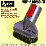#鈺珩#Dyson原廠頑固污垢塵刷頭Quick Release Stubborn Dirt 967765-01 CY29