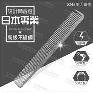 884#日本爵匠高級不鏽鋼剪刀梳-單支(抗靜電)[54331]設計師專業首選
