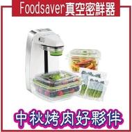 *網網3C*ACCES Foodsaver 輕巧型真空密鮮器 FM1200(白)