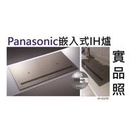 【BS廚衛精品網】國際牌【KY-E227D-H黑灰】Panasonic嵌入式IH爐 電磁爐 電爐 感應爐 雙口爐