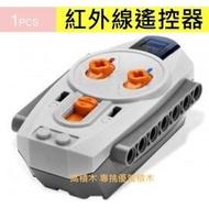 現貨 高積木 樂拼電機 遙控器 需對應樂拼紅外線接收器 非LEGO樂高8884 8885 科技系列 動力組馬達