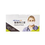 永猷醫療用口罩(未滅菌),台灣製造(50片/盒),中衛同等級