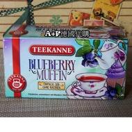 現貨[A+F德國代購] TEEKANNE 藍莓馬芬/草莓起司蛋糕/桃子奶酪/焦糖蘋果派水果甜點調味茶包組(18包入)