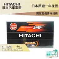 HITACHI 日立 DIN 80 AUDI A3 A4 A6 專用電池 免運 日本獨家電瓶技術 58014 電瓶 哈家人