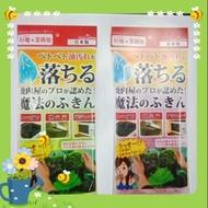 日本--油污魔術抹布