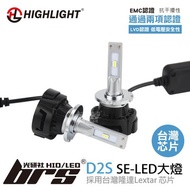 【brs光研社】HIGHLIGHT SE LED大燈 D2S OUTLANDER BOXSTER CAMRY COUPE