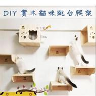 貓咪木架 貓咪爬梯 實木DIY貓咪壁掛式跳台 貓吊橋軟梯 南方寵物【K00003】