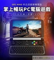 新版 M3-8100Y GPD WIN2 WIN10 繁體中文 觸控 高效能 遊戲機 6吋 小筆電 HDMI 輸出電視