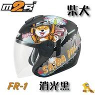 ~任我行騎士部品~M2R FR-1 FR1 3/4罩 安全帽 內藏墨鏡 柴犬 #消光黑