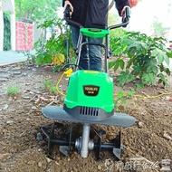 鬆土機 優樂芙電動鬆土機微耕機翻土機小型犁地機家用打地刨地挖地果園 爾碩LX