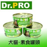 日本【DR.PRO】機能性健康素食罐頭~3入組(犬貓)