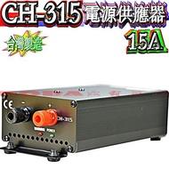 ☆波霸無線電☆CH-315 電源供應器 台灣製造 110VAC轉13.8VDC 15A 無線電基地台專用 車機電源供應器