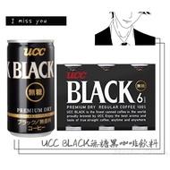 UCC BLACK無糖黑咖啡飲料 185g