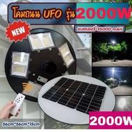 ไฟUFO2000w 5ทิศทาง ไปโซล่าเซลล์