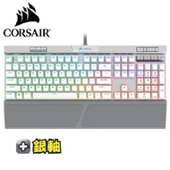 海盜船Corsair K70 MK.2 RGB SE 機械式電競鍵盤-銀軸英文(銀色)/Cherry軸/RGB背光
