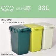 【日本 RISU】森林系連結式環保垃圾桶 33L