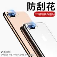 【當天發貨】IPhone11 X XS MAX XR玻璃鏡頭貼 6D鏡頭玻璃貼I8鏡頭保護貼IPhone7/8 Plus