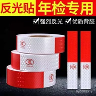 【Reflected light】Truck Reflective Sticker Vehicle Annual Review Special Reflective Stripe Strong Reflective Sticker Red