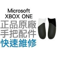 XBOX ONE XBOXONE 菁英控制器 手把 專用 手柄殼 握把 (工廠流出品皆有小擦傷) 兩入組 專業維修【台中恐龍電玩】