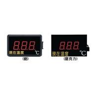 【溫度小子】OWM01 單層大型顯示器+測溫線  連接線 測溫 感溫線 溫度顯示器