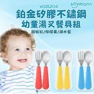 韓國【sillymann】100%鉑金矽膠不鏽鋼幼童湯匙叉子餐具組(三色) 兒童餐具-米菲寶貝