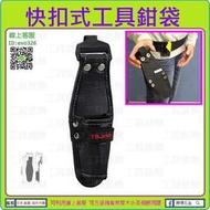 【新莊-工具道樂】日本TAJIMA 田島 快扣式工具鉗袋 SFKH1 快扣式工具掛勾 工具袋 工具腰帶