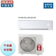 ↙來電更優惠↙【禾聯冷氣】10KW 16-19坪 一對一R32變頻單冷《HI/HO-GA100》1級節能 壓縮機10年保固