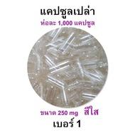 ส่งฟรี - เบอร์ 1 แคปซูลเปล่า สีใส สำหรับบรรจุยา ขนาด 250 Mg