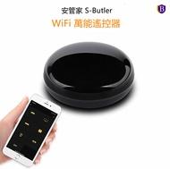安管家 S-Butler 萬能遙控器 (可聲控 冷氣 電視 機上盒 DVD 風扇 TVBOX 投影機 音響 燈..家電)