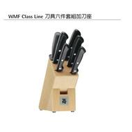 德國 WMF Classic Line Set7 刀具六件套組+刀座 - 公司貨
