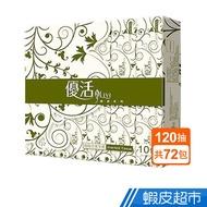 優活抽取式衛生紙 (120抽×72包)/箱 現貨