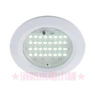 ★消防水電小舖★ 迷你型LED嵌入式緊急照明燈 32顆 崁入式 SH-32S-AS 消防署認證 崁孔8cm