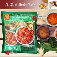 馬來西亞BABA'S肉類咖哩粉 可素食 1公斤營業包裝 效期:2020年5月