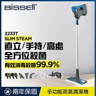 《美國 Bissell 必勝》2233T Slim Steam 多功能手持地面蒸氣清潔機