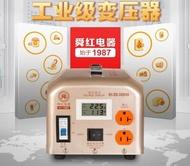 變壓器工業版變壓器220V轉110V純銅3000W大功率銅金色