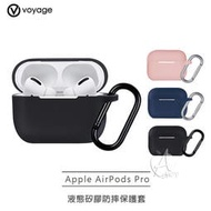 【A Shop高雄店】VOYAGE AirPods Pro 液態矽膠防摔保護套 For 2020全新 AirPods