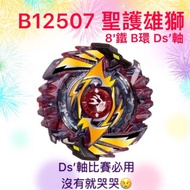 Ds'軸 護聖雄獅 b 125 07 戰鬥陀螺
