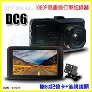 CORAL DC6 合金外殼 140度廣角FHD 1080P/行車紀錄器/停車監控/倒車顯影子母畫面/同步錄影 贈8G