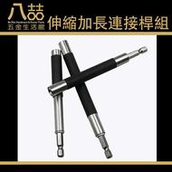 伸縮式加長連接桿 三支組 六角柄 導向桿 電鑽加長桿 快速夾頭 快速接頭 連接桿