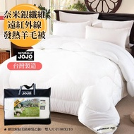 【NATURALLY JOJO】JOJO台灣製造 頂級奈米銀纖維遠紅外線發熱羊毛被(雙人6X7尺)