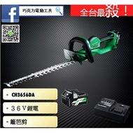 巧克力工具 HiKOKI 日立 36V 籬笆剪 CH3656DA 鋰電 電動 割草機 籬笆剪 ( 36V單電池