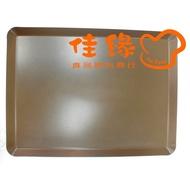 Dr.Goods 烤箱專用不沾隔水烤盤/淺烤盤(佳緣食品原料商行)