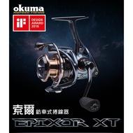 OKUMA 寶熊 Epixor XT 索爾XT 紡車式捲線器 紡車式