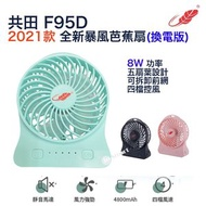 In Smart - 共田 F95D 2021新版 新暴風 4段風速 靜音 芭蕉扇 USB風扇 綠色 《可換電池版》