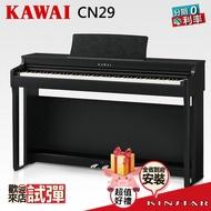 【金聲樂器】KAWAI CN29 數位鋼琴 2019最新改款 黑色 CN 29