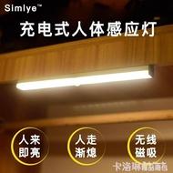 人體智慧感應led樓梯間燈免布線走滅過道長條宿舍自動家用充電式【99購物節】