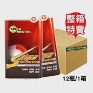 【機油】Speedmaster 速馬力 5W-50 SN級 全合成機油 (12瓶1箱)