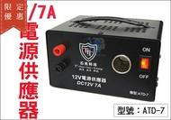 【尋寶趣】110V 轉 12V 7A電源供應器 過載保護 超大7安培車用的吸塵器、打氣機、點煙器 台灣製造 ATD-7